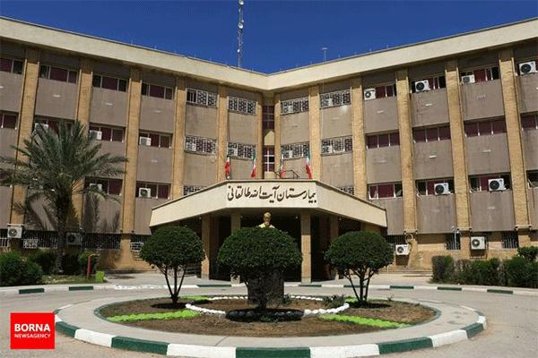 بیمارستان طالقانی آبادان