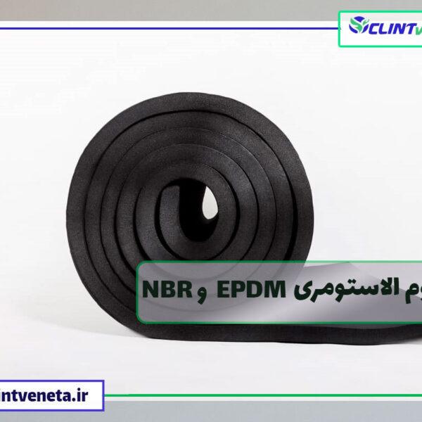 عایق فوم الاستومری EPDM و NBR
